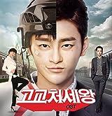 [CD]高校世渡り王 OST (tvNドラマ)(韓国盤)