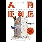 """人间便利店(""""荣获芥川奖,引起日本社会集体沉思的现实主义话题之作!我们努力模仿,只为扮演大家心目中的普通人。 """") (博集外国文学书榜系列)"""