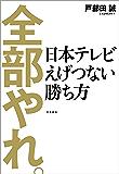 全部やれ。 日本テレビ えげつない勝ち方 (文春e-book)