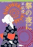 祭の夜に-Say Ai Collection (双葉文庫)