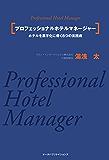 プロフェッショナルホテルマネージャー