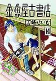 金魚屋古書店 14 (IKKI COMIX)