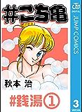 #こち亀 3 #銭湯‐1 (ジャンプコミックスDIGITAL)