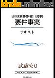 武藤流0 超速!インプット 法律実務基礎科目(民事)