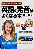 発音指導DVD&CD付英語の発音がよくなる本ミス・アッシリィの発音を見て聴いてマスターする
