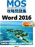 MOS攻略問題集 Word 2016