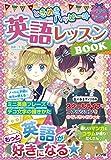 ときめきハッピー☆英語レッスンBOOK (キラかわ☆ガールシリーズ)