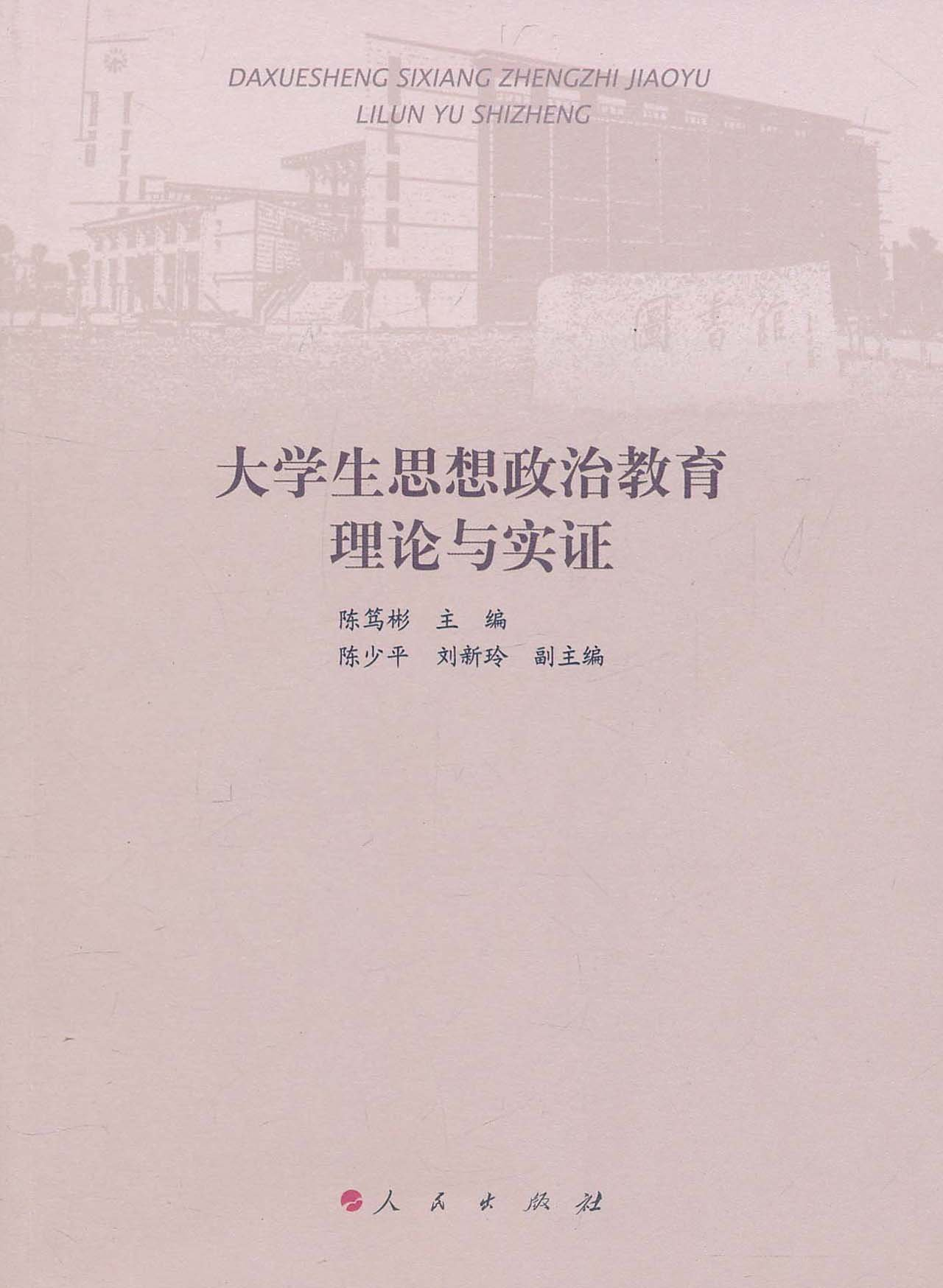 Ideological and political education theory and empirical(Chinese Edition) ebook