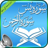 Yaseen Or Rehman Urdu and audio