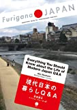 現代日本の暮らしQ&A Everything You Should Know about the Life of Modern Japan (Furigana JAPAN)