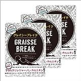 グレイシーサプリメント (グレイシーブレイク 3袋セット)