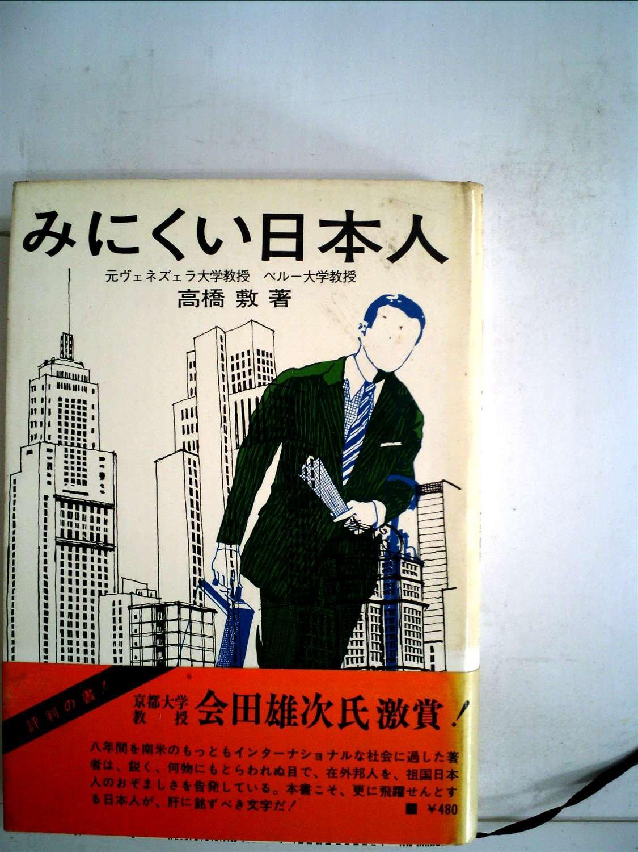 みにくい日本人 (1970年) | 高橋...