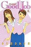 Good Job グッジョブ(6) (Kissコミックス)