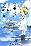 すみっこの空さん 8 (コミックブレイド)