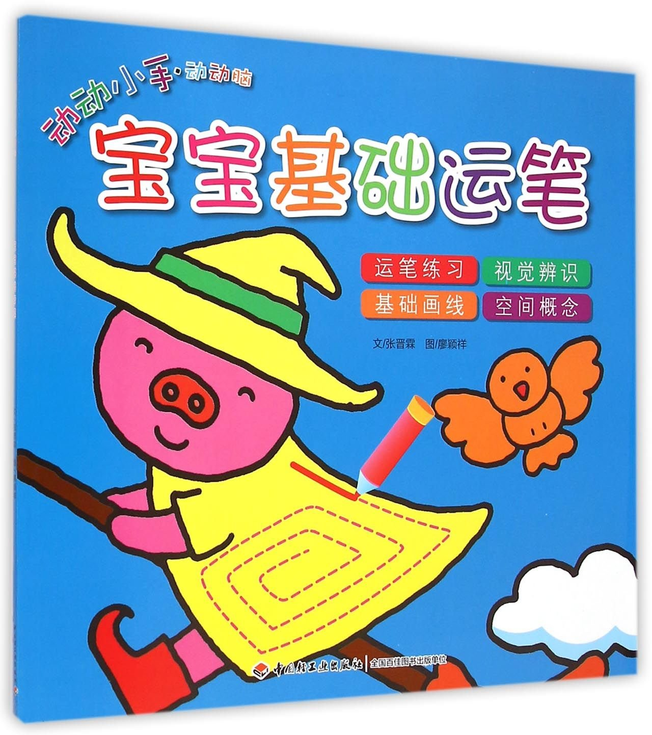 Babys Basic Pen Movement (Chinese Edition) pdf epub
