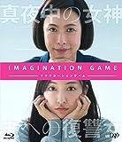 【早期購入特典あり】イマジネーションゲーム [Blu-ray] (オリジナルポストカード付)