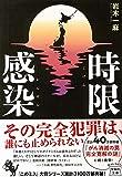 時限感染 (宝島社文庫 『このミス』大賞シリーズ)