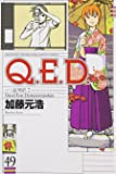 Q.E.D.証明終了(49) (講談社コミックス月刊マガジン)