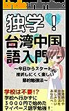 独学!簡単台湾中国語入門: 3000円で始めたマイペース勉強方法