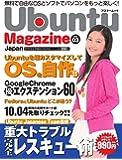 Ubuntu Magazine Japan vol.03 (アスキームック)