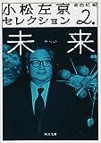 小松左京セレクション 2---未来 (河出文庫)