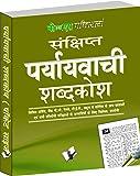 Prayayvachi Shabdkosh (Pocket Size): Terms and Their Representative Synonyms, In Hindi