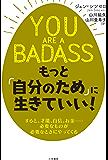 YOU ARE A BADASS もっと「自分のため」に生きていい! (三笠書房 電子書籍)