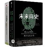 人类简史+未来简史(套装共2册)