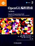 OpenGL编程指南(原书第9版)
