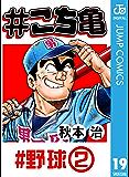 #こち亀 19 #野球‐2 (ジャンプコミックスDIGITAL)