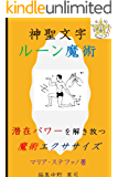 神聖文字ルーン魔術: 潜在パワーを解き放つ魔術エクササイズ (ノーシス出版)