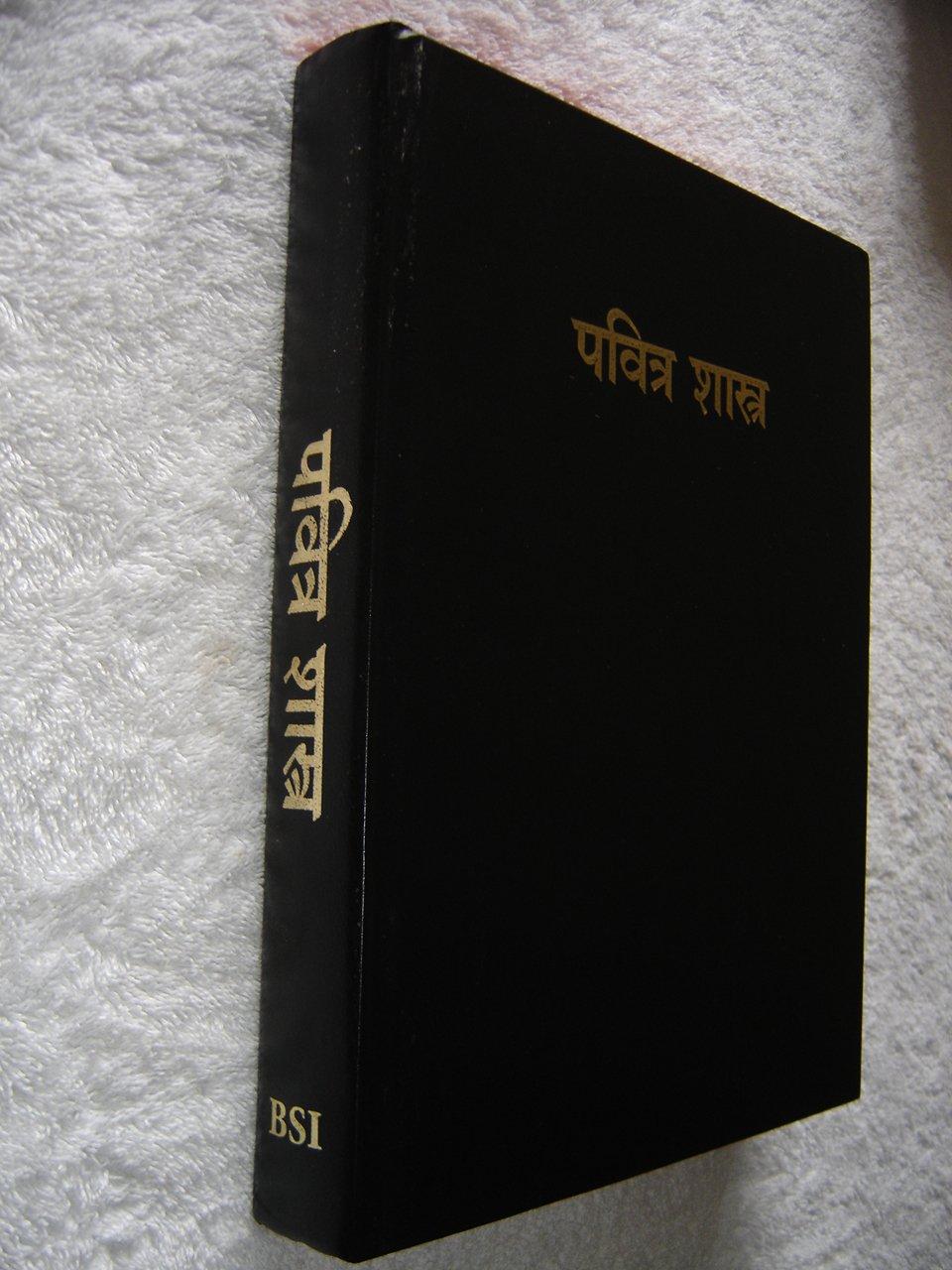 Download Huge Marathi Pulpit Bible, Marathi R. V. Re-Edited / Black Hardcover Red Edges ebook
