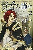 賢者の怖れ 2 (ハヤカワ文庫FT)