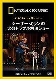 DVD ザ・カリスマドッグトレーナー シーザー・ミランの犬のトラブル解決ショー