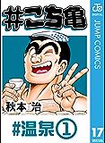#こち亀 17 #温泉‐1 (ジャンプコミックスDIGITAL)