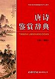 唐诗鉴赏辞典 (中国古典诗词曲赋鉴赏系列工具书)