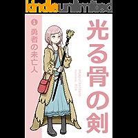 Hikaruhonenotsurugi (Japanese Edition) book cover