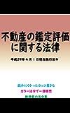 不動産の鑑定評価に関する法律平成29年度版(平成29年4月1日) カラー法令シリーズ