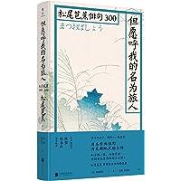 但愿呼我的名为旅人:松尾芭蕉俳句300