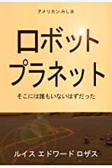 ロボット プラネット: そこには誰もいないはずだった (Japanese Edition) Kindle Edition