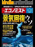 週刊エコノミスト 2015年11月17日号 [雑誌]