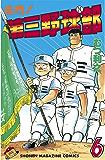 名門!第三野球部(6) (週刊少年マガジンコミックス)