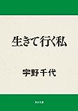 生きて行く私 (角川文庫)