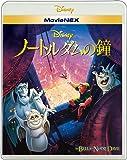 ノートルダムの鐘 MovieNEX [ブルーレイ+DVD+デジタルコピー(クラウド対応)+MovieNEXワールド] [Blu-ray]