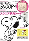 PEANUTS BRAND BOOK 楽しく暮らそう! SNOOPY (集英社ムック)