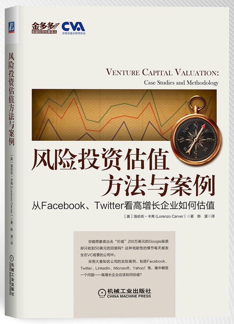 Read Online Venture Capital Valuation Methods and Case - 风险投资估值方法与案例 pdf epub