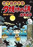 夕焼けの詩 (67) (ビッグ コミックス)