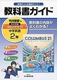 中学教科書ガイド光村図書英語2年