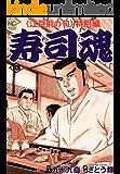 寿司魂 4 (ニチブンコミックス)