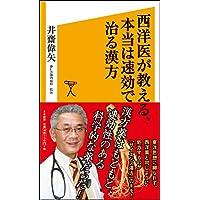 西洋医が教える、本当は速効で治る漢方 (SB新書)